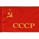 Товары из СССР