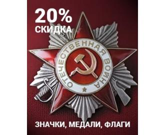 Скидка 20% на значки, медали, флаги