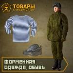 Форменная одежда и обувь СССР и РФ