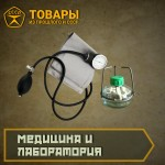 Медицина и лаборатория (медлабстекло)
