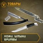 Ножи, штыки, бритвы и др. колющие и режущие предметы