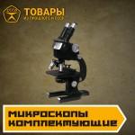 Микроскопы и комплектующие