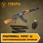Муляжи, ММГ и комплектующее оружие
