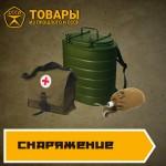 Снаряжение военно-полевое  и санитарное