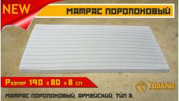Матрас поролоновый