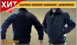 """Куртка летная кожаная д/с """"Шевретка"""" на подстежке"""
