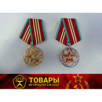 Медаль за выслугу лет