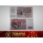 Купюра 500 рублей СССР