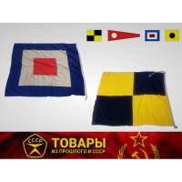 Флаг расцвечивания ВМФ большой (110см*130см; 85см*2,5м)