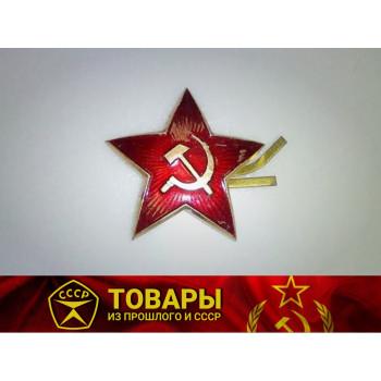 Звезда для головных уборов военнослужащих СССР (алюминий)