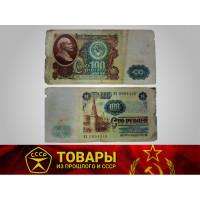 Купюра 100 рублей СССР