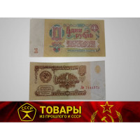 Купюра 1 рубль СССР
