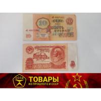 Купюра 10 рублей СССР