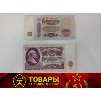 Купюра 25 рублей СССР