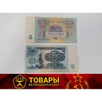 Купюра 5 рублей СССР