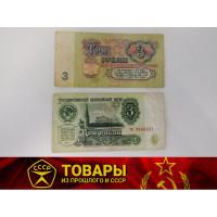 Купюра 3 рубля СССР