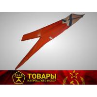 Флаг брейд-вымпел СССР большой