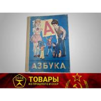 Азбука СССР