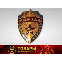 Значок начальник караула МВД СССР