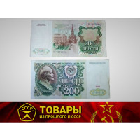 Купюра 200 рублей СССР