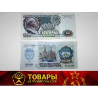 Купюра 1000 рублей СССР