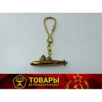 Брелок для ключей «Подводная лодка»