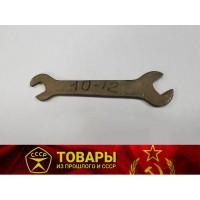 Ключ гаечный 10х12