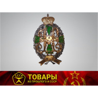 """Знак """"108-й пехотный Саратовский полк"""""""