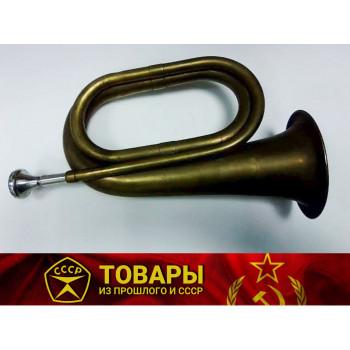 Горн сигнальный СА СССР