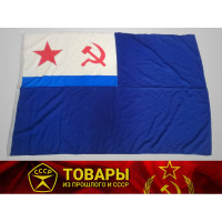 Флаг вспомогательных судов ВМФ СССР (196х136)