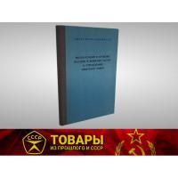 Книга руководство по эксплуатации и хранению палаток в Советской Армии