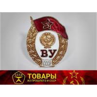 Значок ВУ СССР