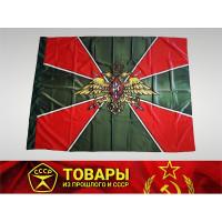Флаг Пограничные войска РФ